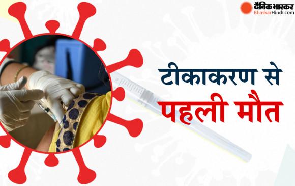 भारत में वैक्सीन से पहली मौत की पुष्टि, केंद्र सरकार द्वारा गठित पैनल की रिपोर्ट से हुआ खुलासा