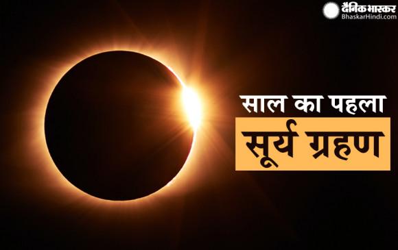 साल का पहला सूर्य ग्रहण आज, जानिए दुनिया में कहा-कहा दिखेगा रिंग ऑफ फायर का अदभुत नजारा