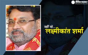 व्यापमं घोटाले के आरोपी पूर्व मंत्री लक्ष्मीकांत शर्मा का कोरोना से निधन, सीएम शिवराज समेत अन्य नेताओं ने जाताय दुख