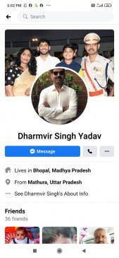 एसपी का फर्जी फेसबुक अकाउंट बनाकर जालसाज ने मांगे रुपए -साइबर सेल को सौंपी गई जांच