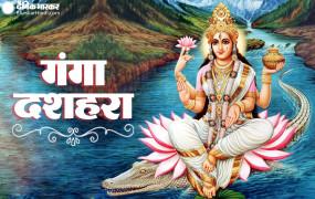 गंगा दशहरा 2021: इस विधि से करें पूजा, घर पर रहकर भी मिलेगा गंगा स्नान का फल