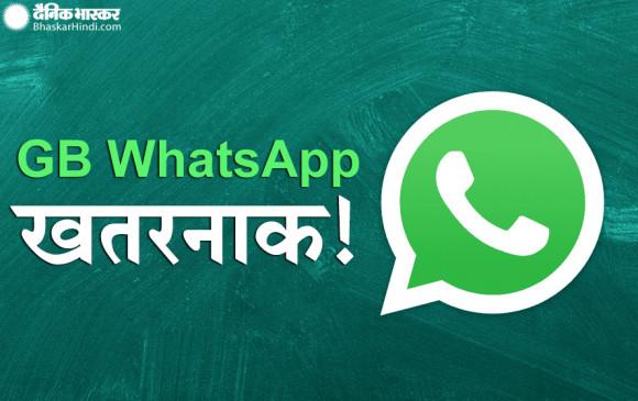 GB WhatsApp Update:  क्या आप भी करते हैं इस ऐप का इस्तेमाल, तो हो जाइए सावधान!