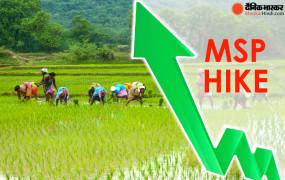 केंद्र सरकार ने खरीफ फसलों की एमएसपी बढ़ाई, धान की एमएसपी 1868 रुपये से बढ़ाकर 1940 की