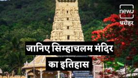 जानें क्या है हिमाचल के अद्भुत मंदिर सिंहाचलम की कहानी, यहां देखें पूरा वीडियो