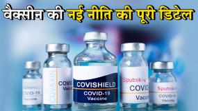 21 जून को लागू हुई नई वैक्सीन पॉलिसी, 18 साल से ज्यादा उम्र वालों को ये होगा फायदा