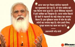 International Yoga Day 2021: प्रधानमंत्री नरेंद्र मोदी ने देश को संबोधित करते हुए कहा- कोरोना काल में उम्मीद की किरण बना योग
