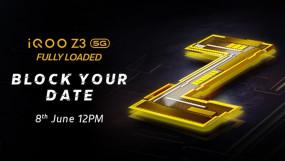iQOO Z3 5G स्मार्टफोन 8 जून को भारत में होगा लॉन्च, मिलेगा Snapdragon 768G प्रोसेसर