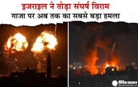 इजरायली सेना ने फिर किया गाजा पर अटैक, आसमान तक नजर आईं आग की लपटें