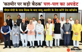 Live: PM मोदी की अगुवाई में जम्मू-कश्मीर पर बैठक जारी, फारूक-महबूबा समेत 14 नेता शामिल