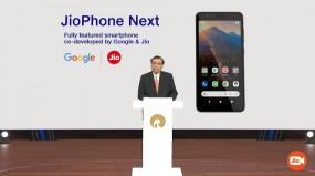 JioPhone Next: गणेश चतुर्थी पर उपलब्ध होगा दुनिया का सबसे सस्ता स्मार्टफोन, अंबानी ने किया एलान