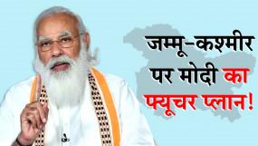जम्मू-कश्मीर में हलचल से डरा पाकिस्तान, जानें क्या है मोदी सरकार का फ्यूचर प्लान!