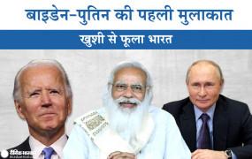 धुर विरोधी रहे बाइडेन-पुतिन की पहली मुलाकात, भारत को मिलेगी अच्छी खबर!