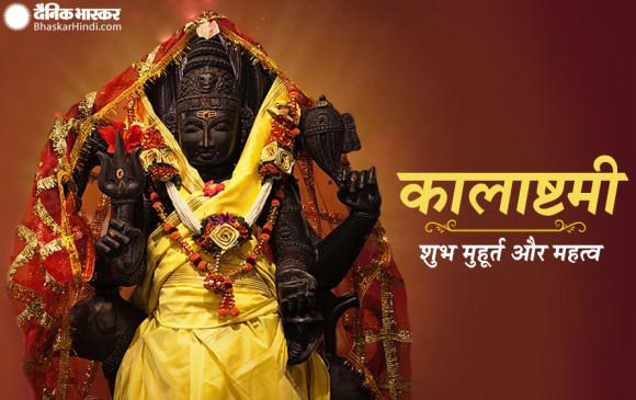 कालाष्टमी: भगवान शंकर के रूद्र अवतार की ऐसे करें पूजा, जानें शुभ मुहूर्त और महत्व