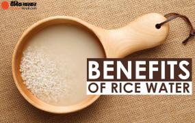 HEALTH UPDATE: चावल का पानी रखेगा आपके शरीर को हाइड्रेट और पेट को साफ