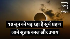 जानिए भारत के किन राज्यों में पड़ने जा रहा है साल का पहला सूर्य ग्रहण और इस दिन किन खास बातों का रखें ध्यान