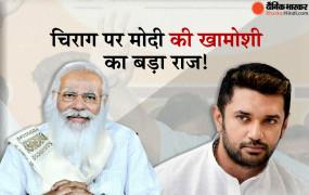 Inside Story: LJP में बढ़ती जा रही है रार, चिराग पासवान को लेकर बीजेपी चुप क्यों है ?