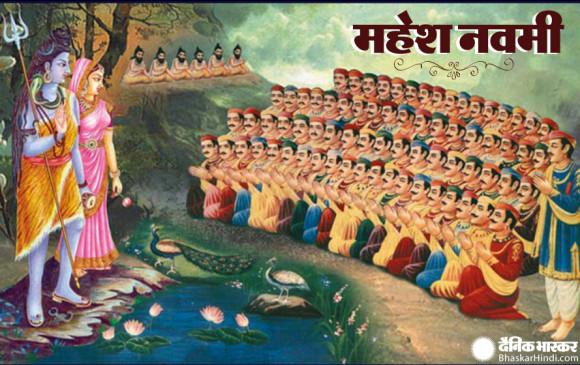 महेश नवमी 2021: आज करें भगवान शिव और माता पार्वती की पूजा, जानें मुहूर्त