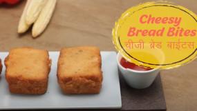 Sunday special: बच्चों को बनाकर खिलाएं चीजी ब्रेड बाइट्स, जानें रेसिपी