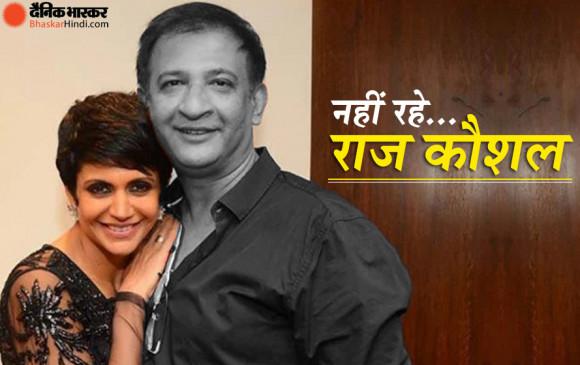 दुखद: नहीं रहे मंदिरा बेदी के पति राज कौशल, 49 साल की उम्र में हार्ट अटैक से निधन