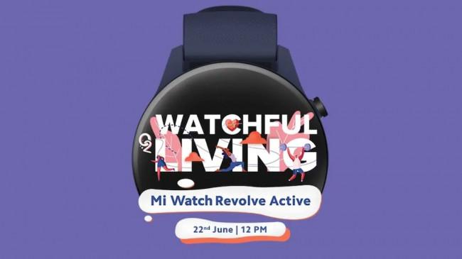 Mi Watch Revolve Active स्मार्टवॉच 22 जून को होगी लॉन्च, जानें इसकी खूबियां