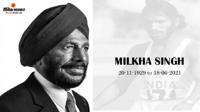 भारतीय एथलीट मिल्खा सिंह का 91 साल की उम्र में निधन, कोरोना से उबरने के बाद चंडीगढ़ PGI में थे भर्ती