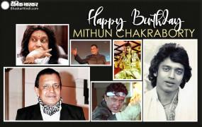 Birthday: 71 साल के हुए मिथुन चक्रवर्ती, डेब्यू फिल्म के लिए जीत चुके हैं बेस्ट एक्टर का नेशनल अवॉर्ड