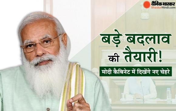 मोदी कैबिनेट में बड़े बदलाव की तैयारी, शामिल होंगे ये चेहरे - bhaskarhindi.com