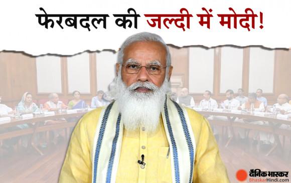 कैबिनेट फेरबदल के लिए कितनी जल्दी में हैं पीएम मोदी, इस बात से हो जाएगा अंदाजा - bhaskarhindi.com