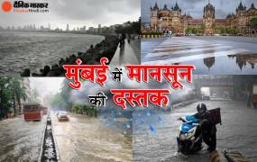 Monsoon in Mumbai: तेज बारिश के साथ मानसून ने दी दस्तक, मौसम विभाग ने जारी की हाई टाइड की चेतावनी
