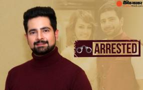 'ये रिश्ता क्या कहलाता है' फेम करण मेहरा गिरफ्तार, पत्नी निशा के साथ मारपीट का है आरोप