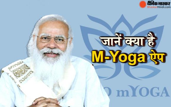 M-Yoga App: विश्व योग दिवस पर पीएम मोदी ने लॉन्च किया ऐप, जानें इसकी खासियत