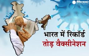 Covid Vaccination: वैक्सीनेशन का रिकॉर्ड, एक दिन में 81 लाख से ज्यादा डोज दी गई, पीएम बोले- वेलडन इंडिया