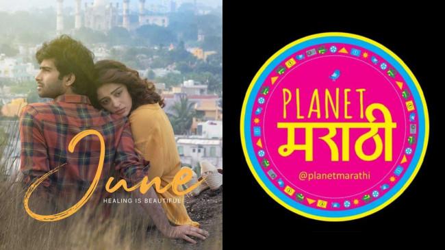 Review: 'जून' में नेहा पेंडसे और सिद्धार्थ मेनन की जोड़ी ने किया कमाल, जेनरेशन गैप में अंतर को समझाती हैं फिल्म