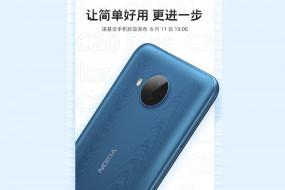 Nokia C20 Plus फोन 11 जून को होगा लॉन्च, कम दाम में मिलेंगे शानदार फीचर्स