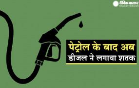 Fuel prices: पेट्रोल के बाद अब डीजल भी 100 रुपए के पार पहुंचा, जानें आज की कीमत
