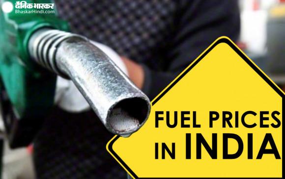 Fuel prices: पेट्रोल- डीजल की कीमत में फिर लगी आग, जानें आज के दाम