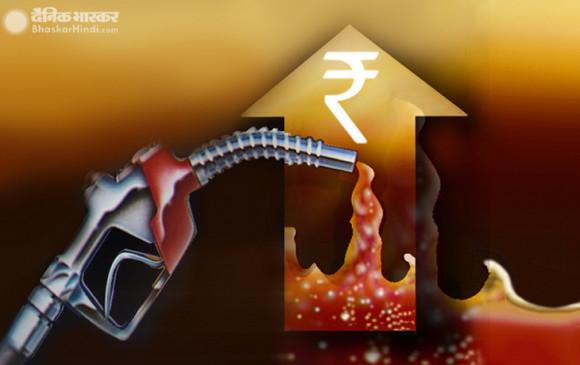 Petrol- diesel price: आज फिर हुई ईंधन के दाम में भारी बढ़ोतरी, जानें कितनी बढ़ गई कीमत