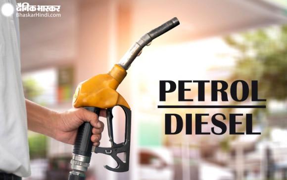 Fuel price: पेट्रोल-डीजल की बढ़ती कीमतों पर नहीं लग रही लगाम, आज फिर हुआ इजाफा