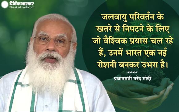 पर्यावरण दिवस पर प्रधानमंत्री नरेंद्र मोदी ने कहा- इथेनॉल 21वीं सदी के भारत की प्राथमिकता - bhaskarhindi.com