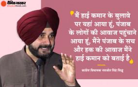 Punjab Congress Crisis: कांग्रेस हाईकमान की पैनल से मिले सिद्धू, कहा- सत्य पराजित नहीं हो सकता