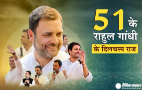 झूठे नाम से डिग्री लेने से लेकर निर्भया के भाई की मदद तक, राहुल गांधी के जन्मदिन पर जानिए उनसे जुड़े बड़े राज