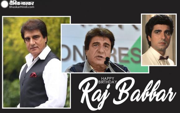 Birthday: 69 साल के हुए राज बब्बर, जानिए, एक्टर की 5 अनसुनी बातें
