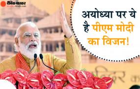 Ram Mandir : अयोध्या पर पीएम मोदी की बड़ी बैठक , सीएम योगी और डिप्टी सीएम शामिल, मास्टर प्लान पर चर्चा