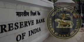 RBI की बड़ी कार्रवाई, नियमों का उल्लंघन करने वाले चार बैंकों पर लगाया जुर्माना