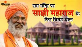 राम मंदिर मामले पर साक्षी महाराज के फिर बिगड़े बोल, भ्रष्टाचार के आरोप लगाने वालों को दे डाली ये सलाह