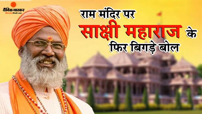 राम मंदिर मामले पर साक्षी महाराज के फिर बिगड़े बोल, भ्रष्टाचार के आरोप लगाने वालों को दे डाली ये सलाह - bhaskarhindi.com