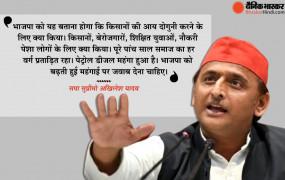 सपा सुप्रीमो अखिलेश यादव बोले- BJP किसी भी चेहरे पर चुनाव लड़े, जनता उसे सत्ता से बाहर कर देगी
