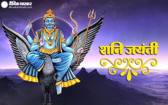Shani Jayanti 2021: शनि जयंती पर 148 साल बना सूर्य ग्रहण का अदभुत संयोग, जानें पूजा का मुहूर्त
