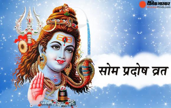 सोम प्रदोष: इस विशेष मंत्र से करें भगवान शिव को प्रसन्न, जानें पूजा का शुभ मुहूर्त