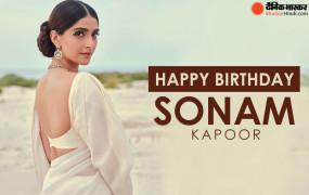 Birthday: सोनम कपूर ने फिल्मों के लिए घटाया था 30 किलो वजन, आज हैं बॉलीवुड की फिट अभिनेत्री